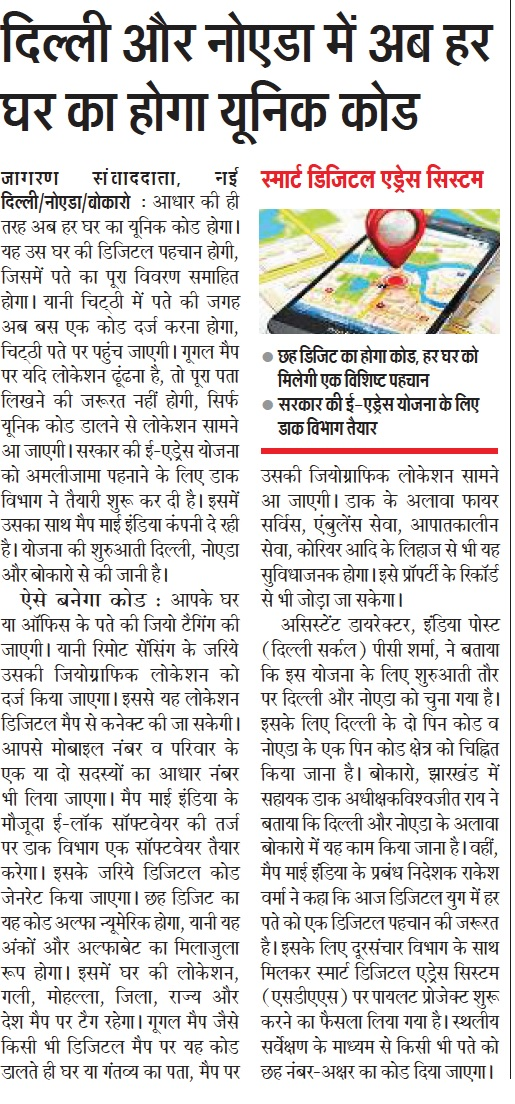 Dainik Jagaran (NOIDA edition - Pg 3) Noida 24 November 2017 - India Posts apooints MapmyIndia Digital Address Pilot